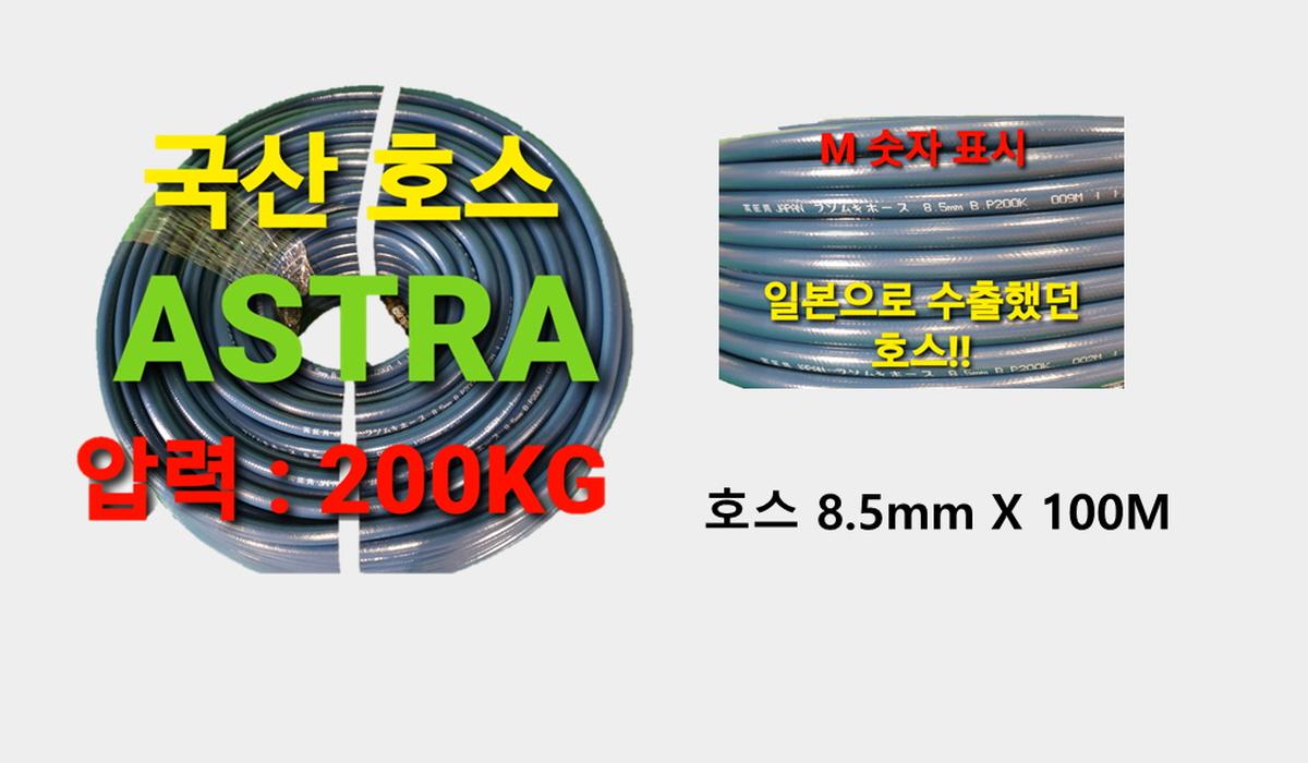 호스8.5x100