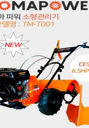 T-001 소형관리기 / 커버관리기 / 경작기