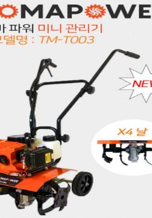 T-003 미니관리기 / 52CC / 미니경작기