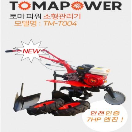 T-004 소형관리기 / 커버관리기 / 경작기