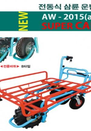 충전식 전동 3륜 운반차 / 조립비 무료 이벤트