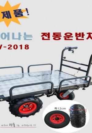 충전식 늘어나는 전동 4륜 운반차 / 조립비 무료 이벤트