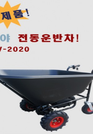 충전식 전동 4륜 운반차 / 500kg적재 / 조립비 무료 이벤트