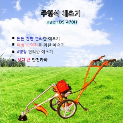 4행정 주행식 예초기 / 조립비 무료이벤트