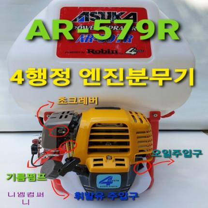 아스트라 4행정 고압 엔진 분무기 / AR-597