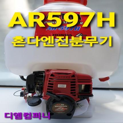 아스트라 GX-35 혼다 고압 엔진분무기
