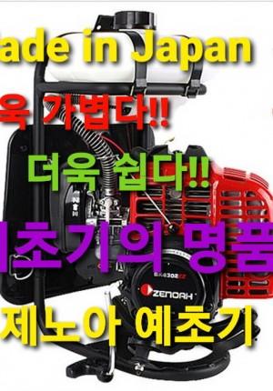 제노아 예초기 BK4302FL-EZ / 일체형작업대