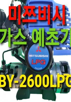 미쯔비시 LPG 예초기 / 가스예초기/ 예초기 BY-2600LPG