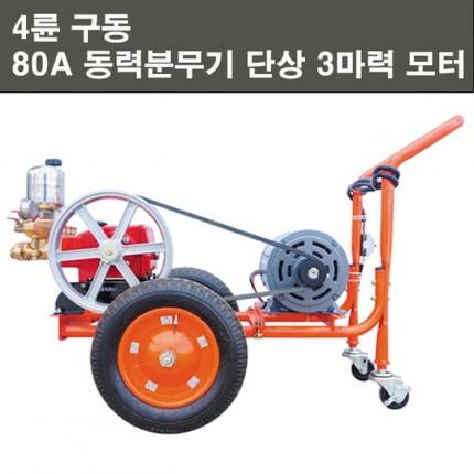 4륜 밀차 동력 분무기 모터 조립품 / 조립비 무료 이벤트