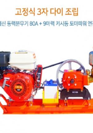 80A 동력 분무기 9HP엔진 조립품 / 조립비 무료 이벤트