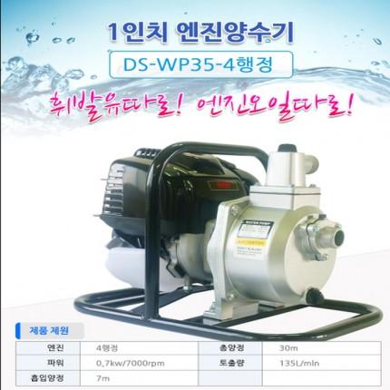 4행정 1인치 미니 엔진 양수기 / 소형 펌프