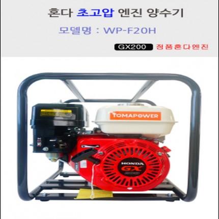 혼다 초고압 엔진 양수기 / 엔진 펌프 / 고압 펌프