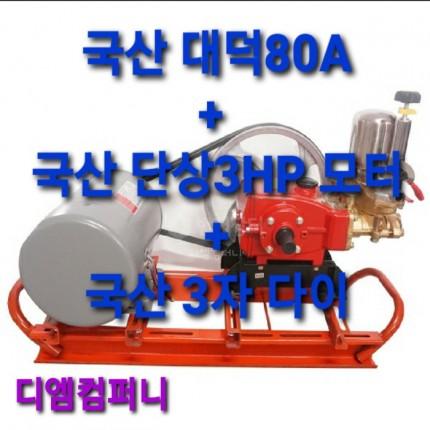 국산 동력분무기 대덕 80A 모터 조립