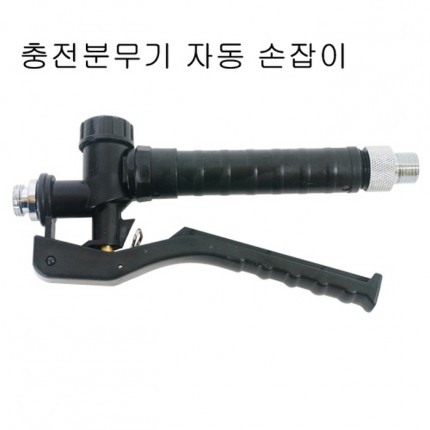 충전분무기용 자동손잡이