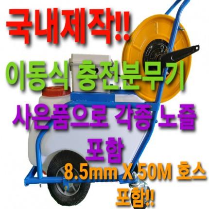 50L 이동식 충전식 배터리 분무기
