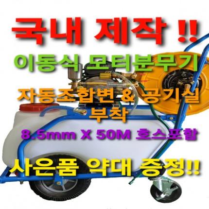 50L 이동식 자동 간편 모터 분무기 / 미니 노즐 포함