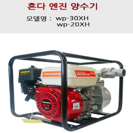 3인치 혼다 엔진 양수기 / 엔진 펌프 / 고압 펌프