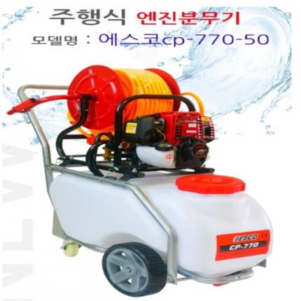 4행정 50L 이동식 엔진분무기 / CP-770-50