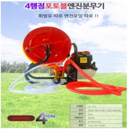 4행정 고압 엔진 분무기 / DS-570 / 호스 포함