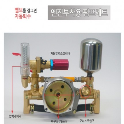 예초기 엔진 부착용 자동펌프조합 / 펌프 조합