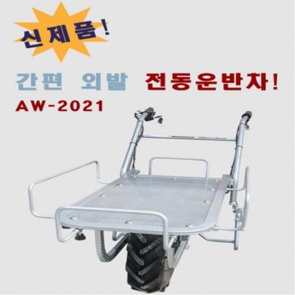 외발 전동 운반차 / 충전구루마 / 전동구루마 / AW-2021