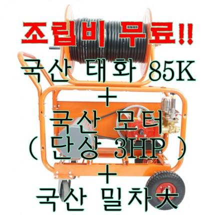 태화85K 분무기 4륜밀차 국산모터 조립