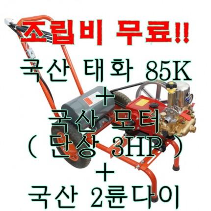 태화 85K 분무기 이륜다이 국산모터 조립