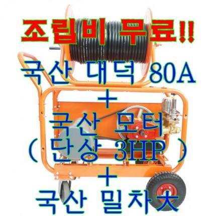 대덕 80A 분무기 4륜밀차 국산모터 조립