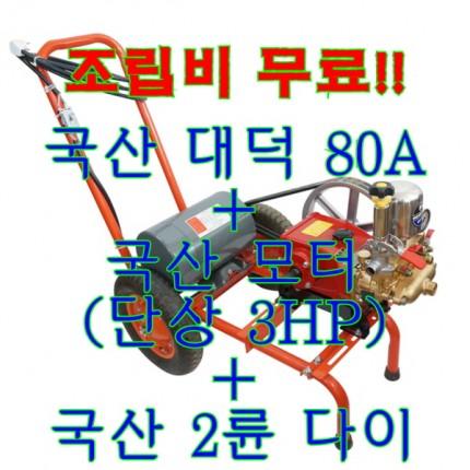 대덕 80A 분무기 이륜다이 국산모터 조립