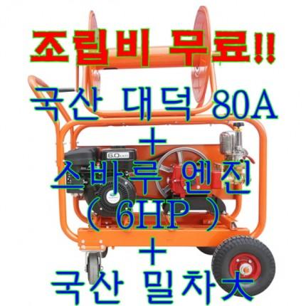 대덕분무기 4륜밀차 스바루엔진 6HP 조립