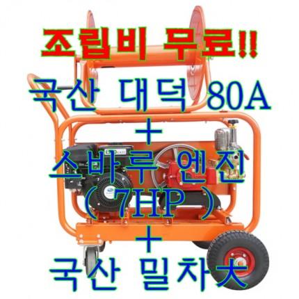 대덕분무기 4륜밀차 스바루엔진 7HP 조립