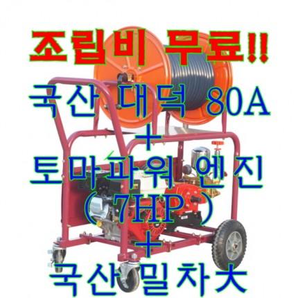 대덕분무기 4륜밀차 토마 엔진 7HP 조립