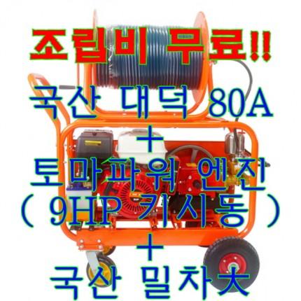 대덕분무기 4륜밀차 토마 엔진 9HP 조립