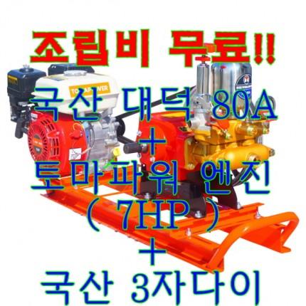 대덕분무기 평다이 토마 엔진 7HP 조립