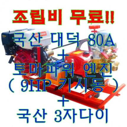 대덕분무기 평다이 토마 엔진 9HP 조립