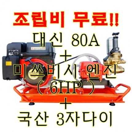 대신-80A 동력 분무기 미쯔비시GB1800LN +석자다이 엔진조립