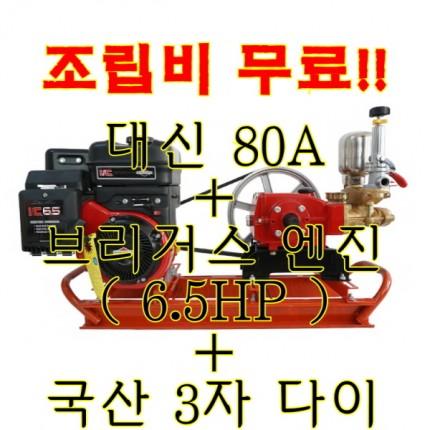 대신-80A 동력 분무기 브리그스6.5HP +석자다이 엔진조립