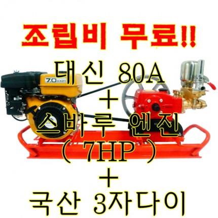 대신-80A 동력 분무기 스바루7HP +석자다이 엔진조립