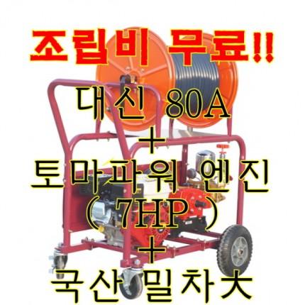 대신-80A 동력 분무기 토마TM7HP +4륜밀차대 엔진조립