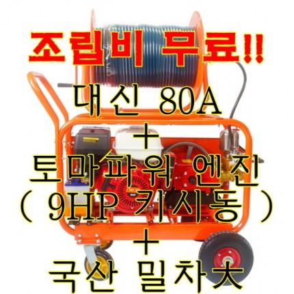 대신-80A 동력 분무기 토마9HP키시동 +4륜밀차대 엔진조립
