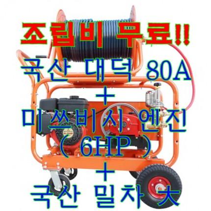 대덕분무기 4륜밀차 미쓰비시 엔진 조립