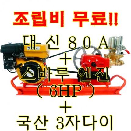 대신-80A 동력 분무기 스바루6HP +석자다이 엔진조립