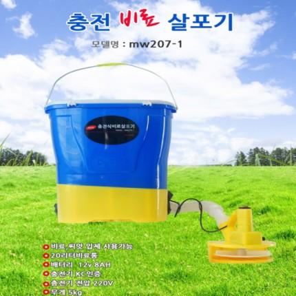 초경량 충전식 비료 살포기 / 간편 미니 살포기