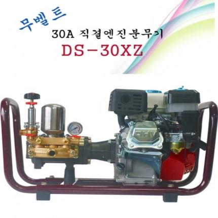 직결엔진분무기 DS-30XZ DS-30A 5.5마력