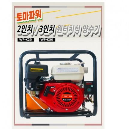 토마파워 WP-K20 엔진양수기 / 2인치 / 원터치