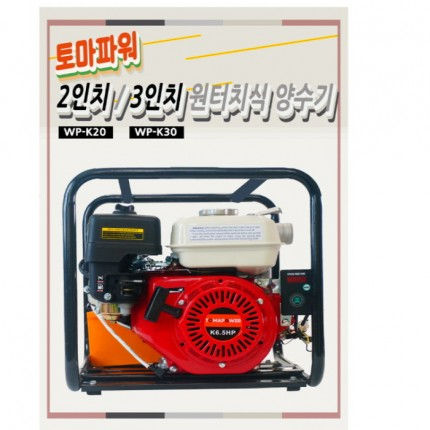 토마파워 WP-K30 엔진양수기 / 3인치 / 원터치
