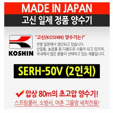 고신정품 SERH-50V 2인치 4행정 초고압 엔진양수기 / GX160 혼다엔진