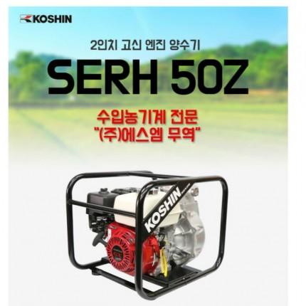 고신정품 SERH-50Z 2인치 4행정 초고압 엔진양수기 / GX200 혼다엔진